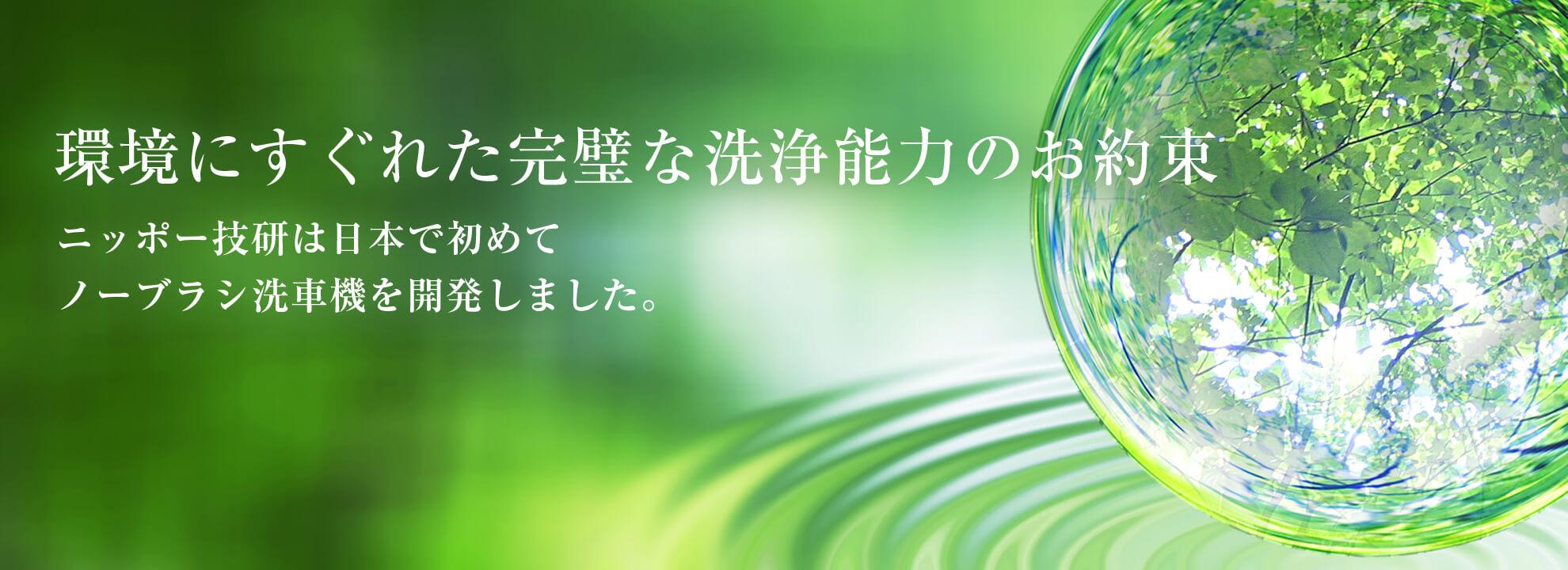 ニッポー技研は日本で初めてノーブラシ洗車機を開発しました