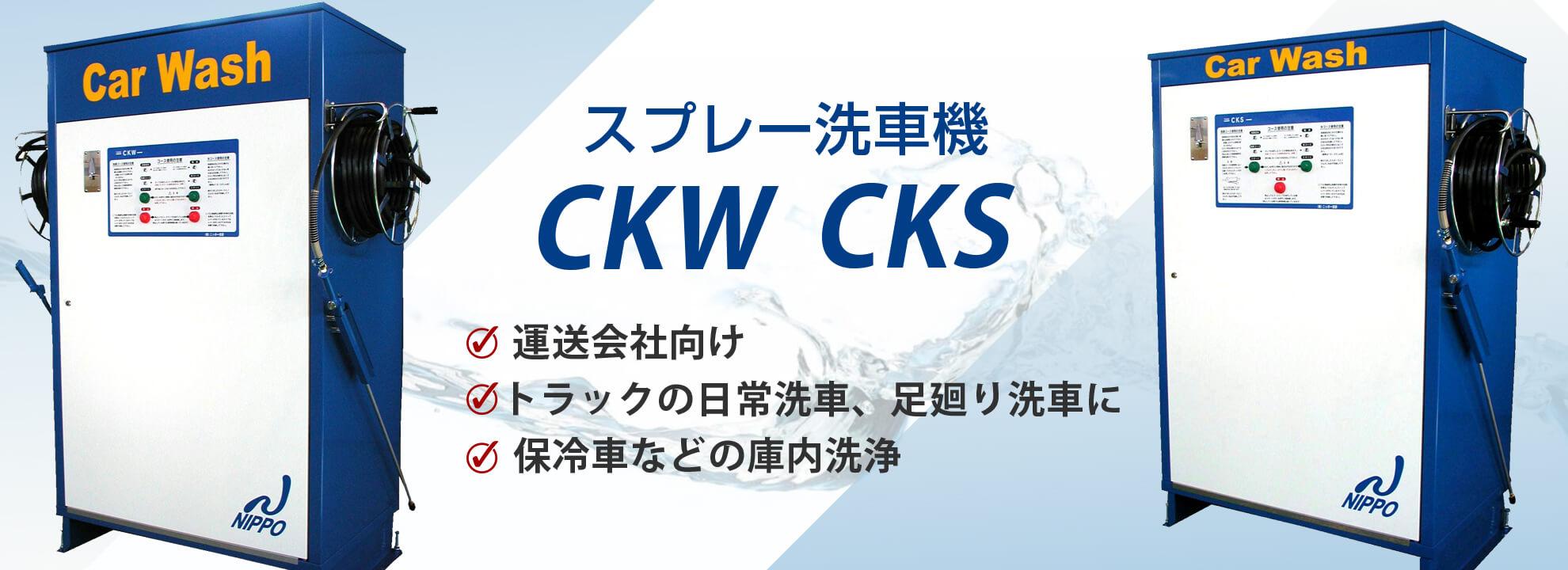 運送会社・トラック向けスプレー洗車機 CKW CKS