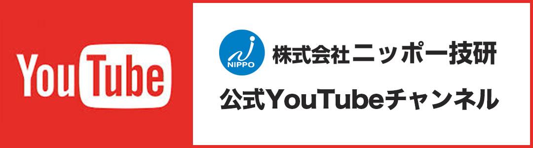 株式会社ニッポー技研公式YouTubeチャンネル